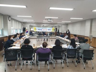 제3기 부발읍지역사회보장협의체 위촉식 및 회의