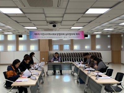 2019년 제6차 실무협의체 회의