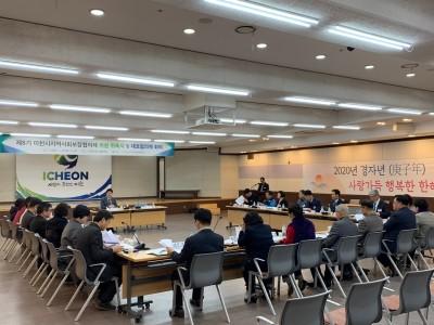 2020년 제1차 대표협의체  회의