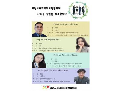 이천시 지역사회보장협의체 사무국 직원을  소개합니다.