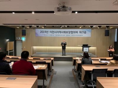 2019년 이천시지역사회보장협의체 워크숍