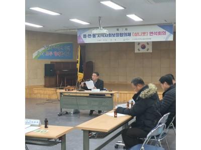 제7차 읍면동지역사회보장협의체 [삼니웃] 연석회의