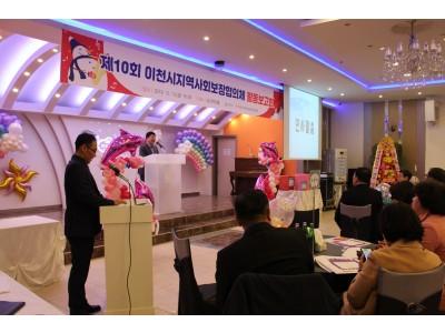 제10회 이천시지역사회보장협의체 활동보고회