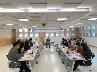 2019년 제5차 실무협의체 회의