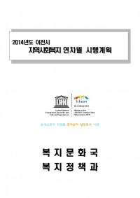2014년 이천시 지역사회복지 시행계획