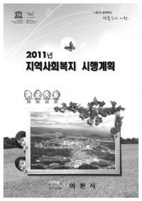 2011년 이천시 지역사회복지 시행계획
