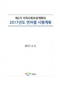 2017년 이천시 지역사회보장 시행계획
