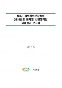 2016년 이천시 지역사회보장계획 시행결과보고서