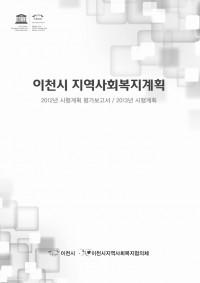 2013년 이천시 지역사회복지 시행계획