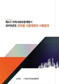 제4기 지역사회보장계획의 2019년도 연차별 시행계획의 시행결과