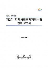 제2기(2011-2014) 이천시 지역사회복지계획