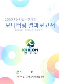 2020년 연차별 시행계획의 모니터링(계획수립, 이행점검, 결과확인) 결과보고서