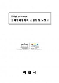 2012년 연차별 시행계획 시행결과보고서