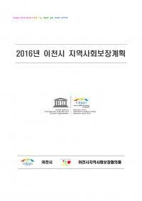 2016년 연차별 시행계획