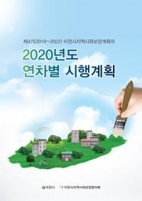 2020년 연차별 시행계획