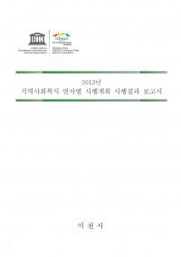 2013년 연차별 시행계획 시행결과보고서