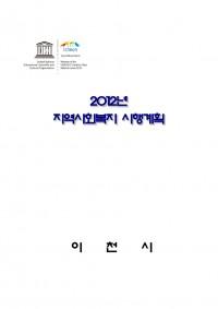 2012년 연차별 시행계획