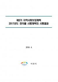 2017년 연차별 시행계획 시행결과보고서