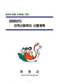 2008년 이천시 지역사회복지 시행계획
