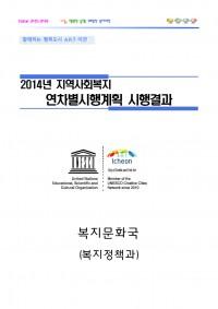 2014년 연차별 시행계획 시행결과보고서