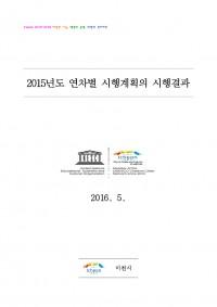 2015년 연차별 시행계획 시행결과보고서