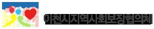 이천시지역사회보장협의체 LOGO
